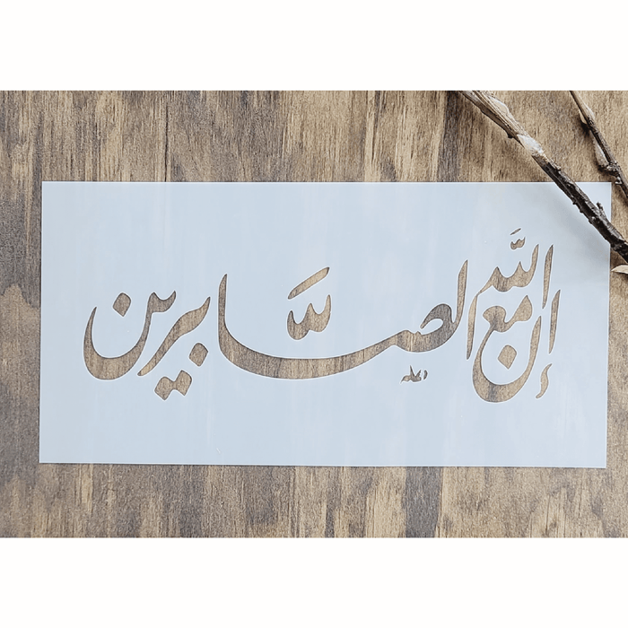 Inna Allaha ma Assabereen (Allah is with the patient ones) Stencil By Home Synchronize