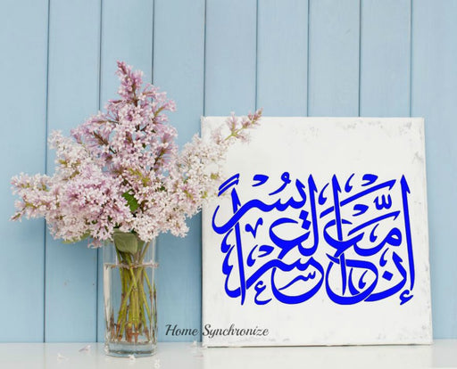 Decal-Islamic Calligraphy-Arabic Decal-Craft Decal-With Difficulty Comes Ease