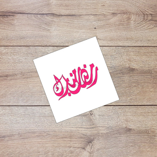 Ramadan Mubarak decal sticker