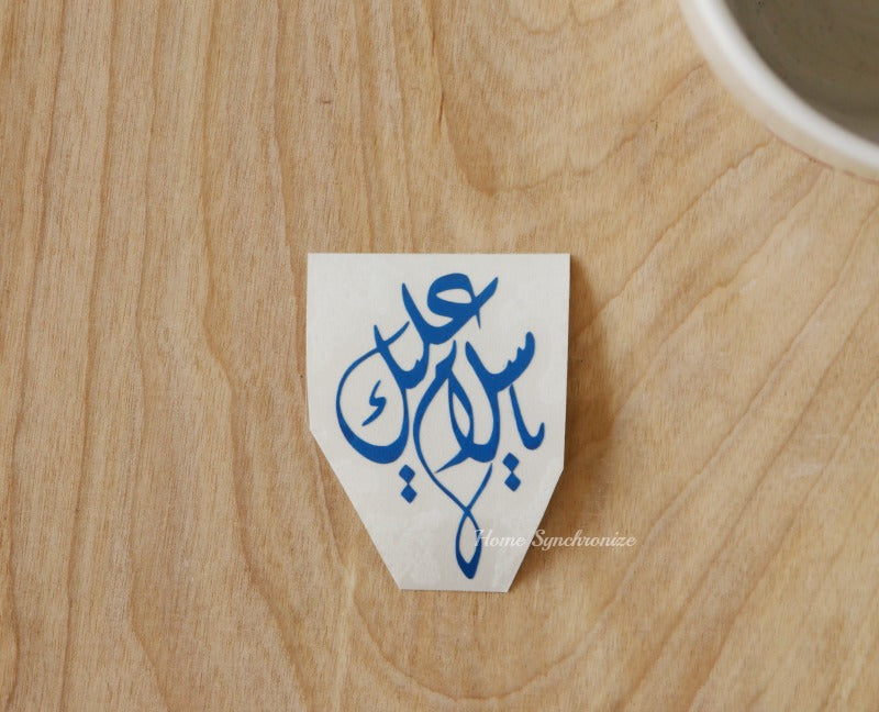 Ya Salaam Aleik Mug/Mini Decal