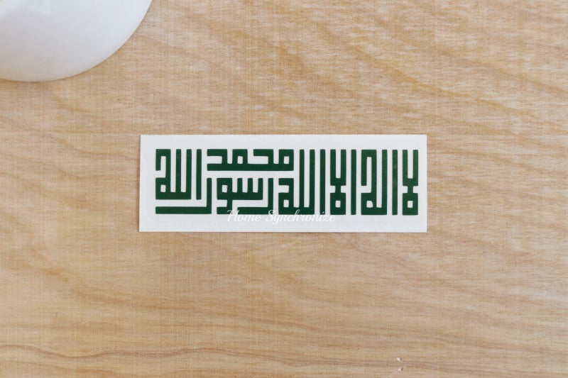 Kalima Mug Decal-Arabic Calligraphy Decal-Mini Decal-Kalima in Kufic Style