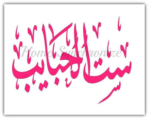 Mother Stencil-Arabic calligraphy reusable stencil-{Sit Al Habayeb}