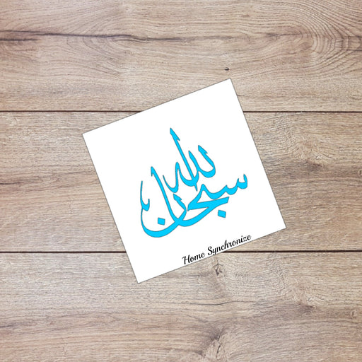Subhan Allah-Arabic Stencil by Home Synchronize-Islamic Calligraphy-Arabic Calligraphy-Large Stencil