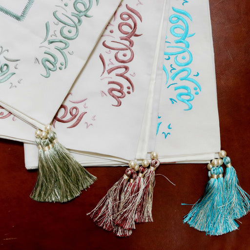 Ramadan Embroidered Table Topper with Tassels