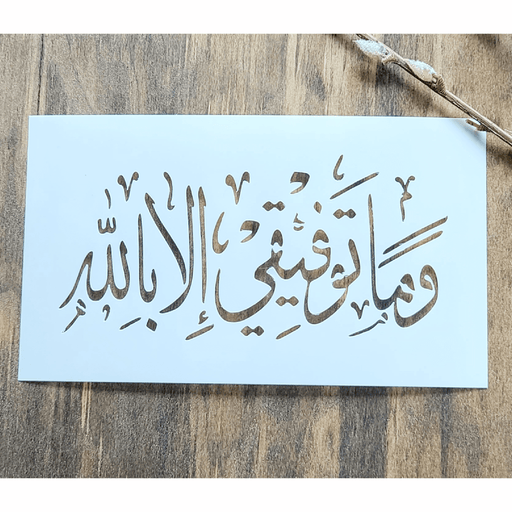 """And my success is from Allah"" Arabic Stencil"