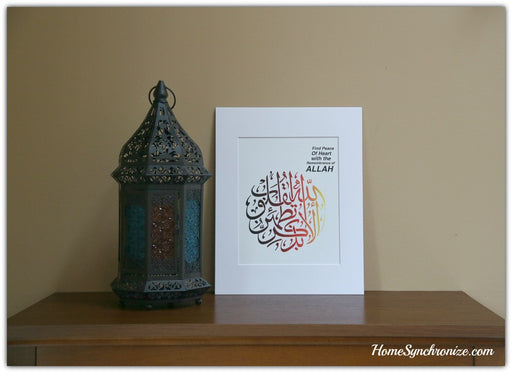 Zikr,Islamic Art Print, Matted 11 x 14""