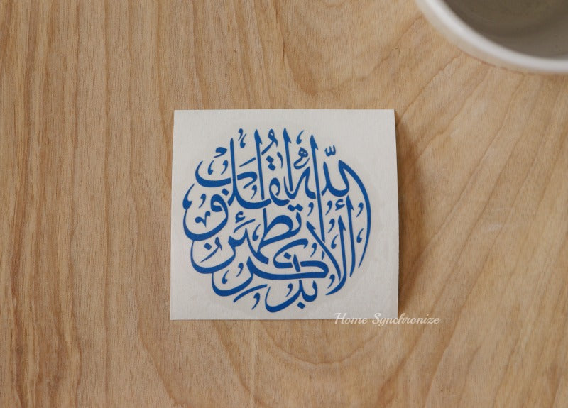 Zikr Mug/Mini Decal