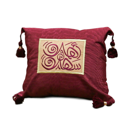 Pillow Cover Embroidered With Arabic Calligraphy