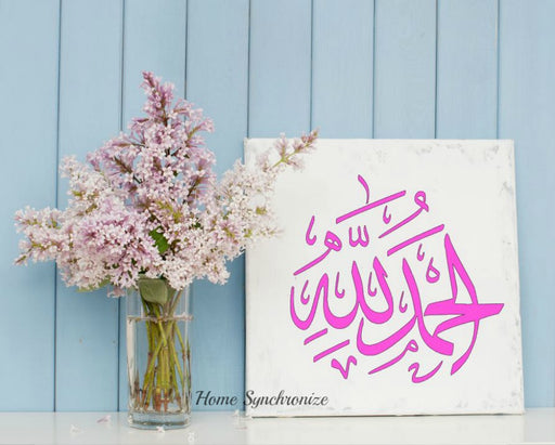 Alhamdulilah Decal-Islamic Calligraphy-Arabic Decal-Craft Decal