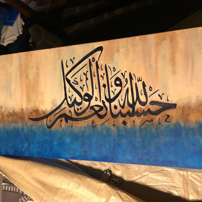 Hasbuna Allah Wa Neama Al Wakeel (Allah is sufficient for us) Arabic Stencil