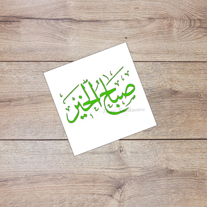 Sabah El Kheir (Good Morning) Mug/Mini Decal