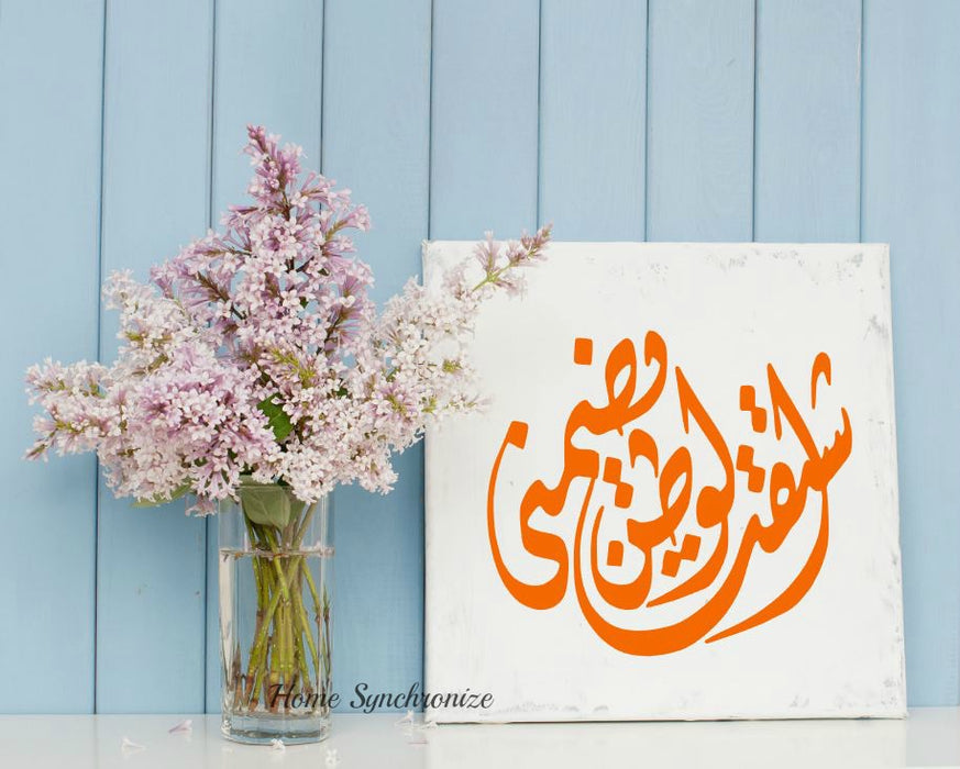 Arabic decal sticker