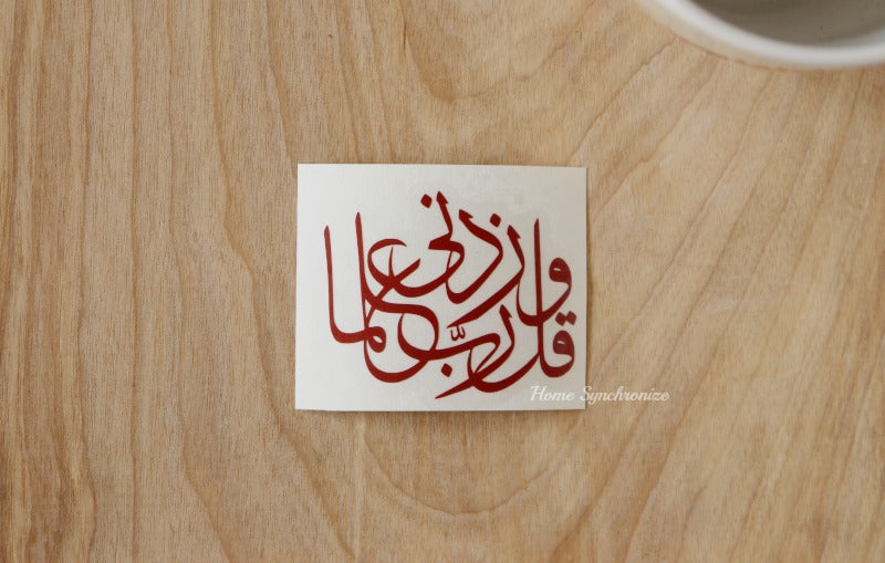 Mug Decal-Arabic Calligraphy Decal-Mini Decal-Islamic decal
