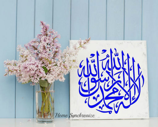 Kalimah Decal-Islamic Calligraphy-Arabic Decal-Craft Decal
