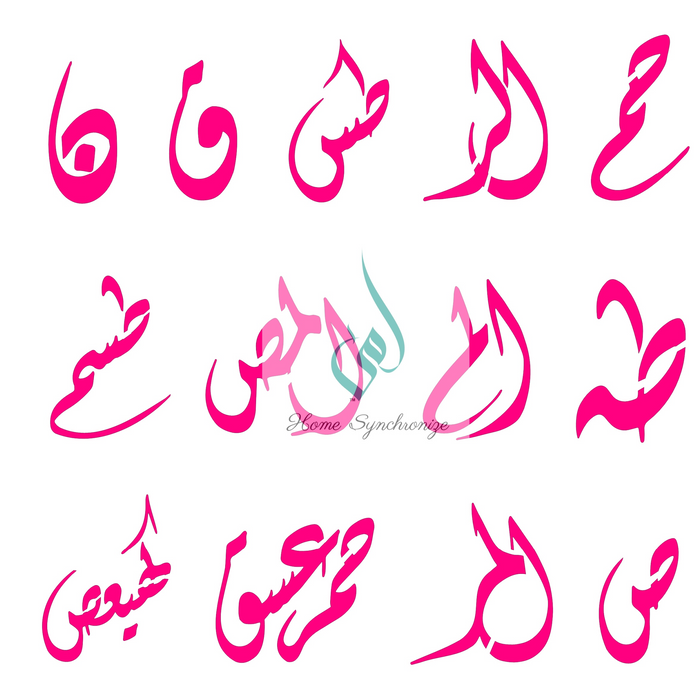 Stencil of Surah Openers (Disconnected Letters in the Quran) by Home Synchronize