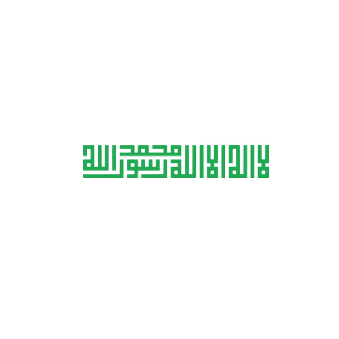 "Self-Adhesive Cardstock ""The Kalima"" in Kufi Arabic Calligraphy Style"