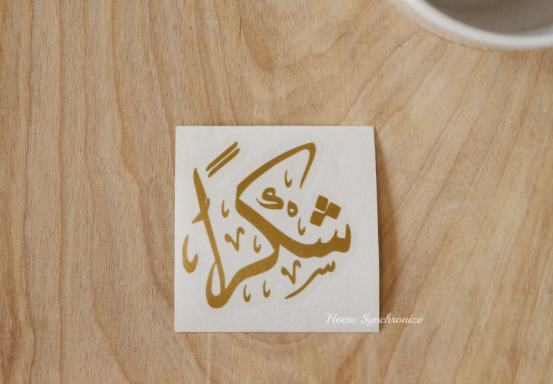 Shukran Mug Decal-Arabic Calligraphy Decal-Mini Decal-Thank You