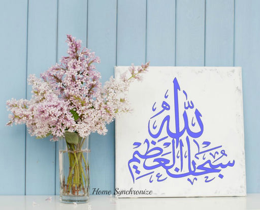 Subhan Allah Al Azeem Decal-Islamic Calligraphy-Arabic Decal-Craft Decal