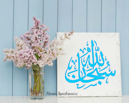 Subhan Allah Decal-Islamic Calligraphy-Arabic Decal-Craft Decal