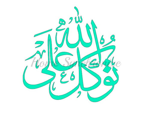 Islamic calligraphy vinyl stencil-Put your trust in Allah-Tawakkal Ala Allah