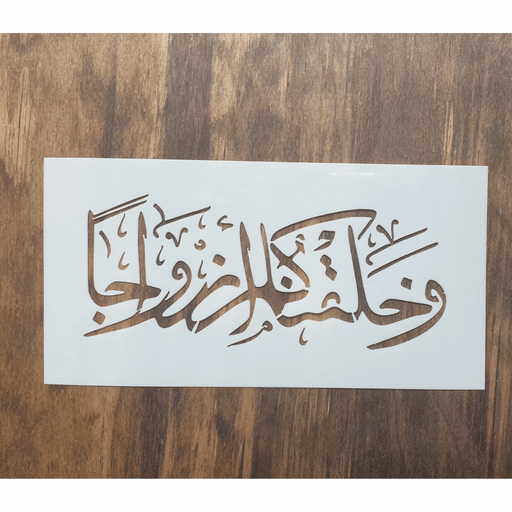 """And We Created You in Pairs"" Arabic Stencil by Home Synchronize"