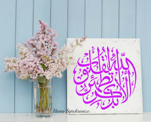 Zikr Islamic decal