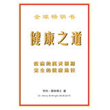 A More Excellent Way by Dr. Henry W. Wright - Chinese PDF