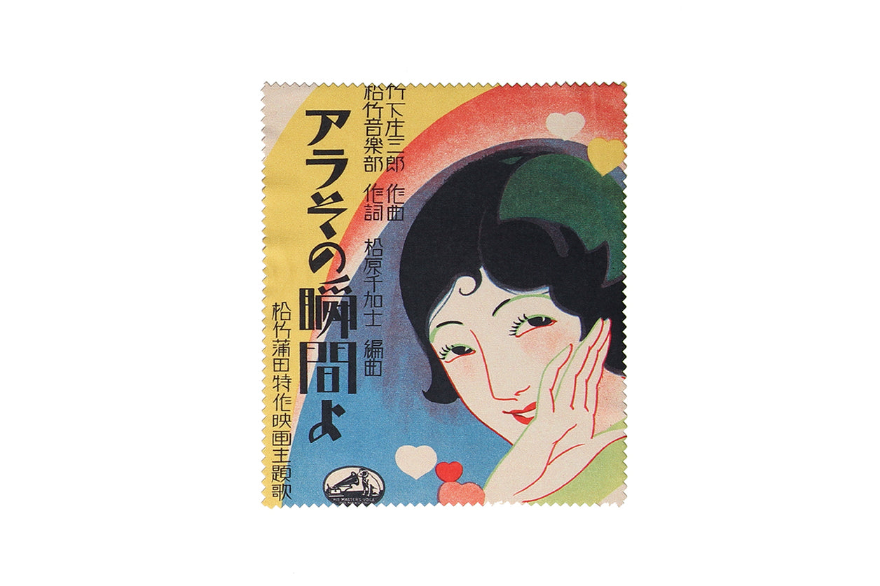 Lens Cloth Japanese music scores