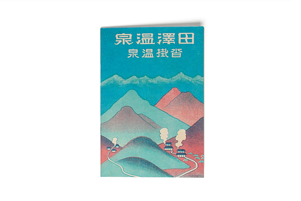 Japanese Hills Notebook
