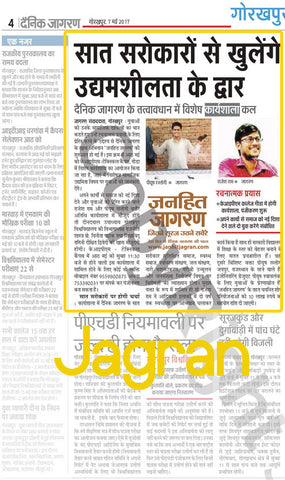 happee coverage on dainik jagran newspaper