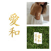 Asian Love Peace metallic temporary tattoo, flash tattoo, jewelry tattoo, gold tattoo
