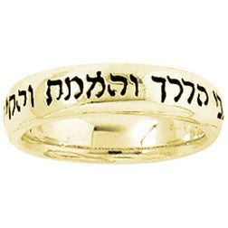 14k Gold Ladies Ring | Hebrew | Scripture Verse | I Am the Way, Truth, and Life
