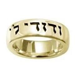 14k Gold Ladies Ring | Hebrew | Scripture Verse | I Am My Beloved's