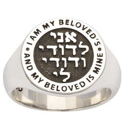 Sterling Silver Men's Christian Ring | Hebrew | I Am My Beloved | Song of Solomon