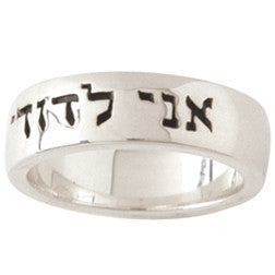 Sterling Silver Men's Hebrew Christian Ring - I Am My Beloved's