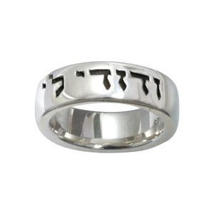 Sterling Silver Ladies' Christian Scripture Ring | Hebrew | I Am My Beloved's