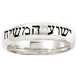 Sterling Silver Men's Christian Scripture Ring | Hebrew | Jesus Messiah | Yeshua Hamashiach