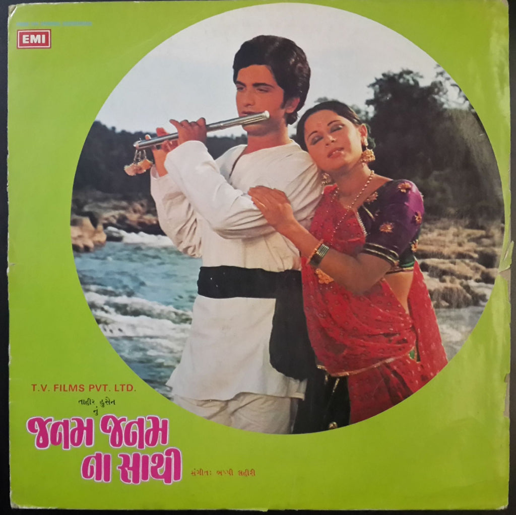 Janam Janam Na Saathi - Gujrathi Film Indian Vinyl LP