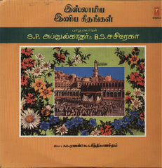 slamia Inia Geethangal - Indian Vinyl LP