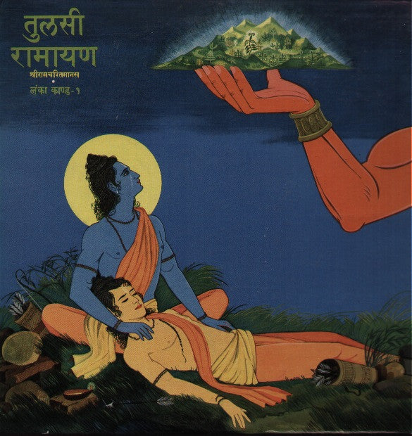 TULSI RAMAYAN - New Bollywood Vinyl LP