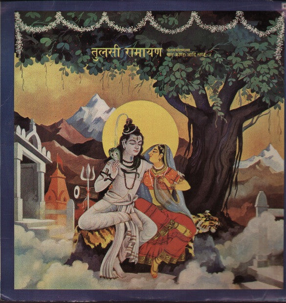 Hindi Devotional songs - Brand new Bollywood Vinyl LP