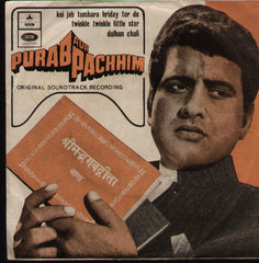 Purab Aur Pachhim - New Indian Vinyl LP