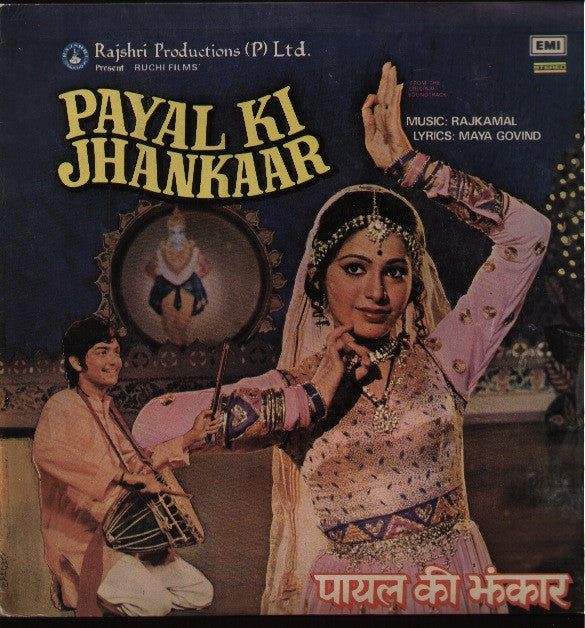 Payal Ki Jhankaar Indian Vinyl LP