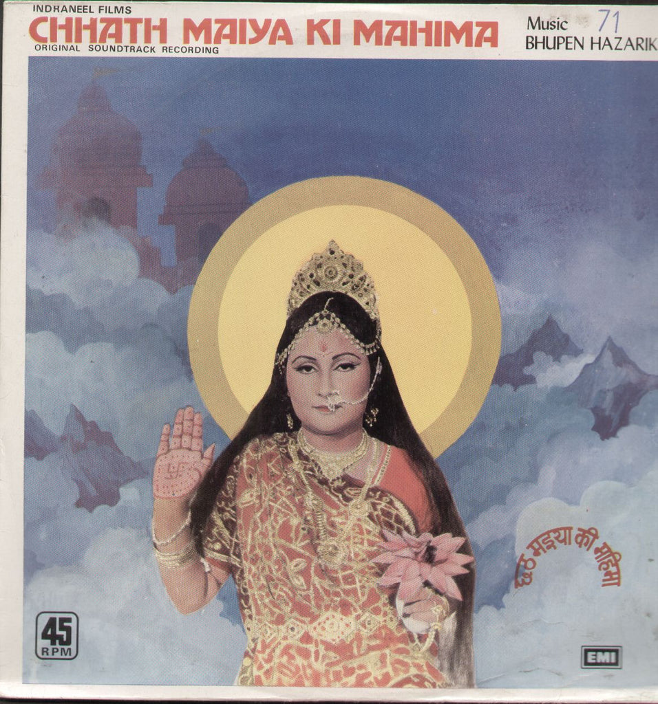 Chhath Maiya Ki Mahima - Mint Indian Vinyl LP