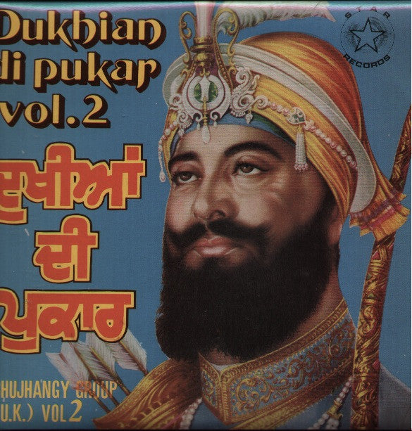 Bhujhangy Group - Dukhian Di Pukar - Brand New Indian Vinyl LP