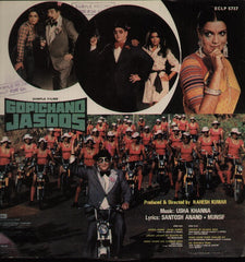 Gopichand Jasoos Indian Vinyl LP
