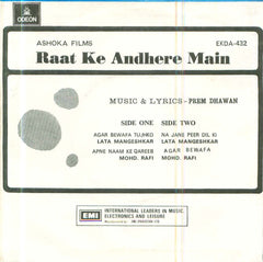Raat Ke Andhere Main Indian Vinyl EP