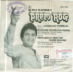 Prem Rog - New Hindi Bollywood Vinyl EP