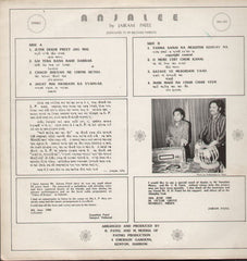 Anjalee by Jairam Patel - Gujrati Indian Vinyl LP
