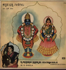 Kannada Bhakti Geethegala  New Indian Vinyl LP